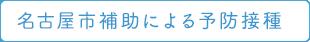 名古屋市補助による予防接種